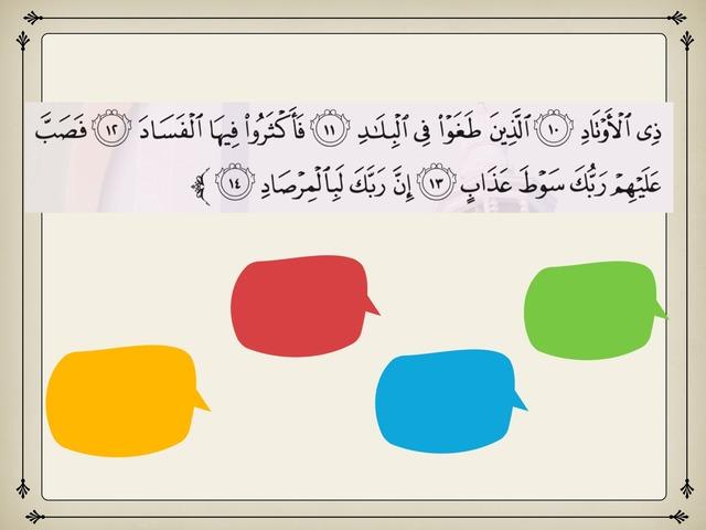 الفجر أ نهايه by shaikha aldo