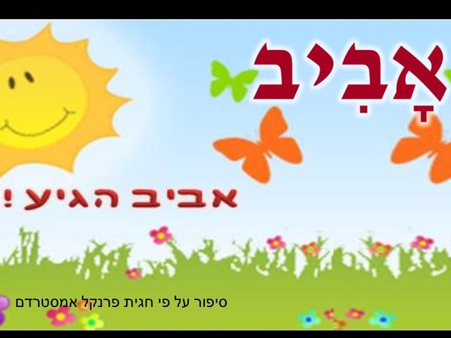 אביב הגיע מלא by Uvi Cohen Rubinstein