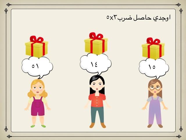 لعبه لفهم جدول الضرب ٢ by وديان عبدالله العولقي