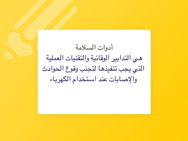 أدوات السلامة by زهراء عبد الكريم