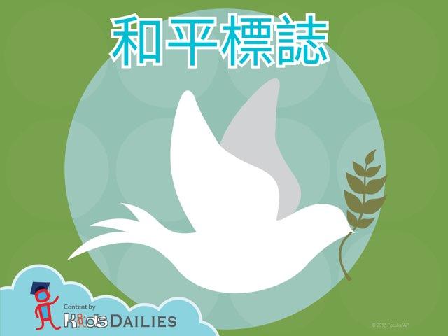 和平標誌 by Kids Dailies