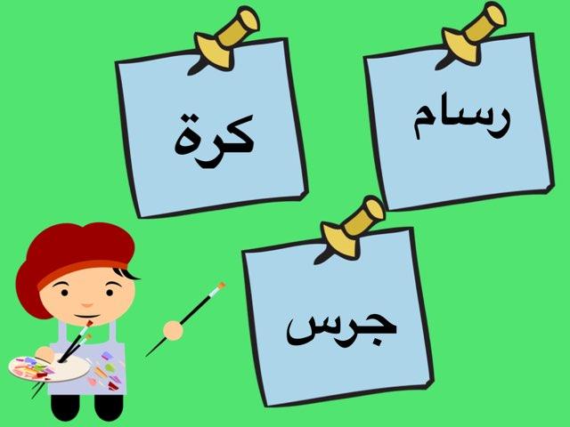 كلمه رسام  by Noni Alr