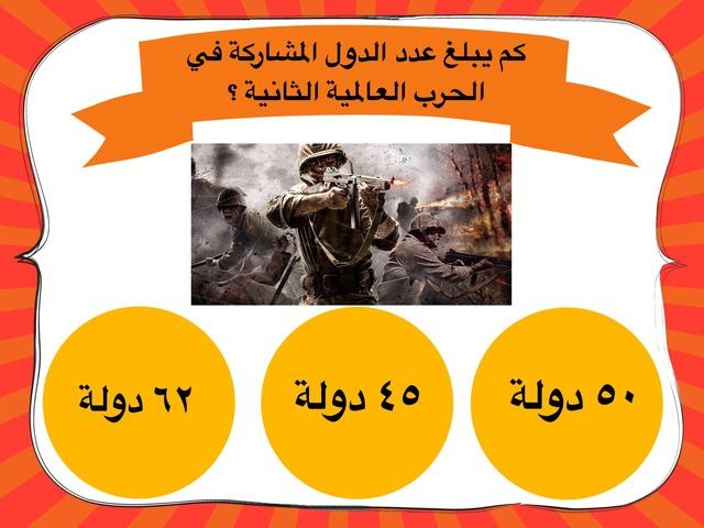 عدد الدول المشاركة في الحرب  by Wadha alazemi