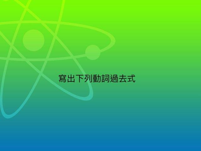 淺談過去式 by Michelle Lin