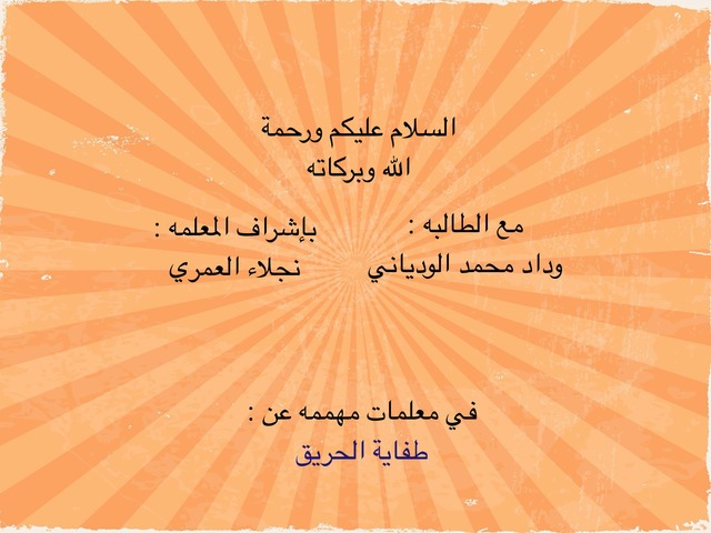 معلومات عن طفاية الحريق by نجلاء العمري