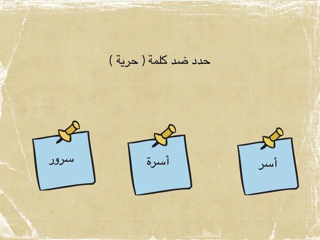ضد الكلمات  by حوراء العجمي