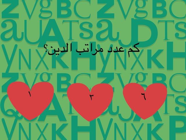 توحيد by بدر الدوسري