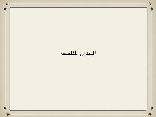 الديدان المفلطحة by نورة أحمد
