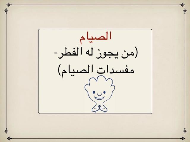 الصيام by Asayl Alzahrani