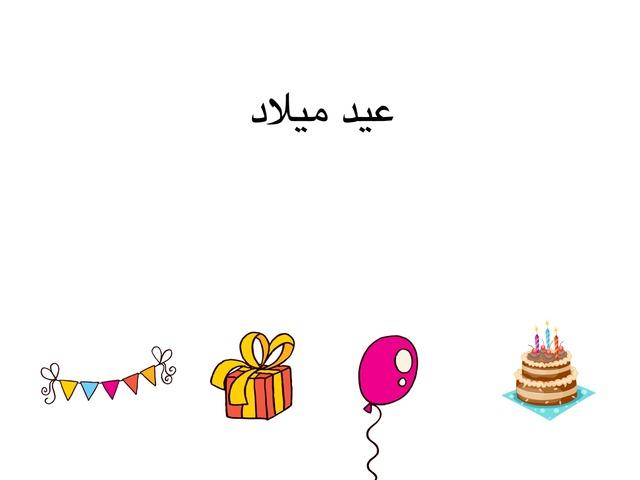 عيد ميلاد by Lailaa Diab