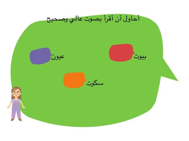 مد بالواو by امل العتيبي