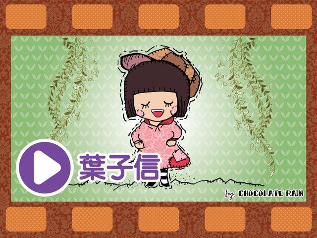 Fatina 動畫 7: 葉子信 by Chocolate Rain