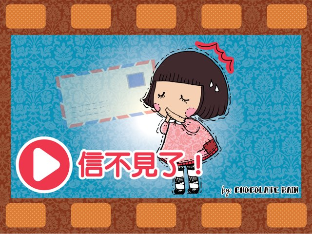 Fatina 動畫 4: 信不見了! by Chocolate Rain