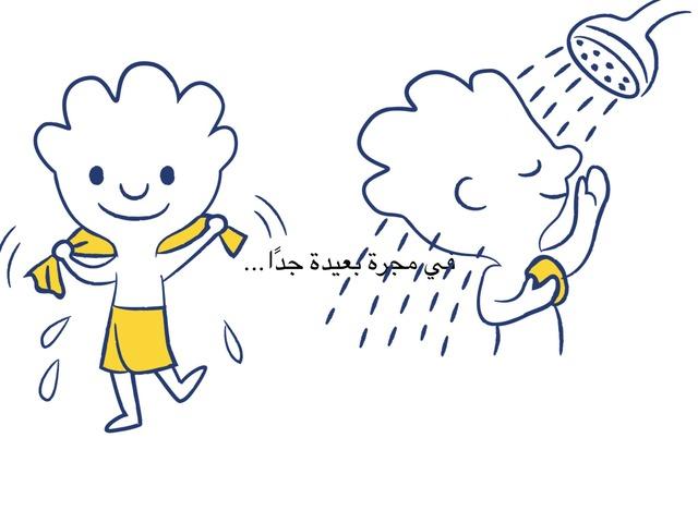 استحمام by نورة السهلي
