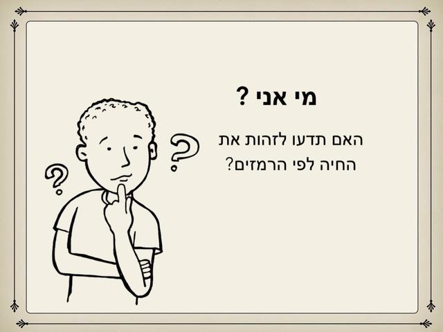 מי אני-כיתה א by שרון גולדמכר