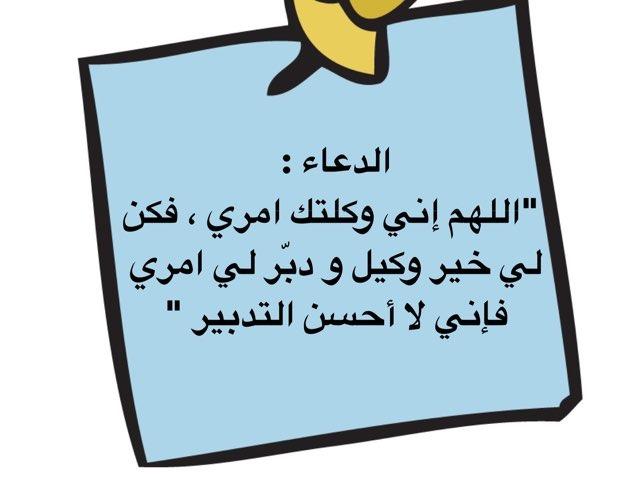 سيدنا إبراهيم علية السلام ٢ by shahad naji