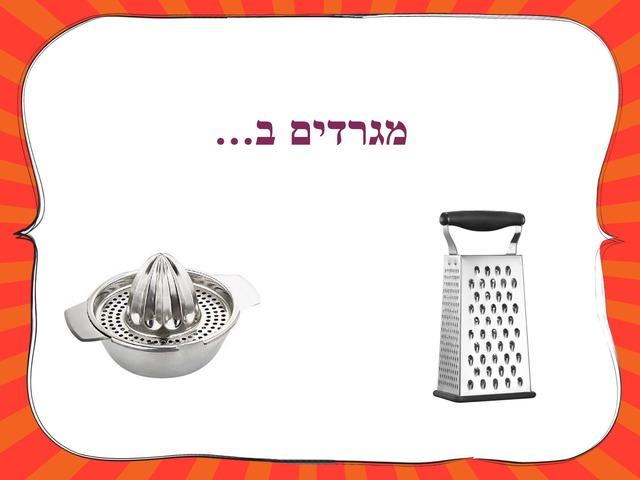 פעלים במטבח by שובל כהן (סז)