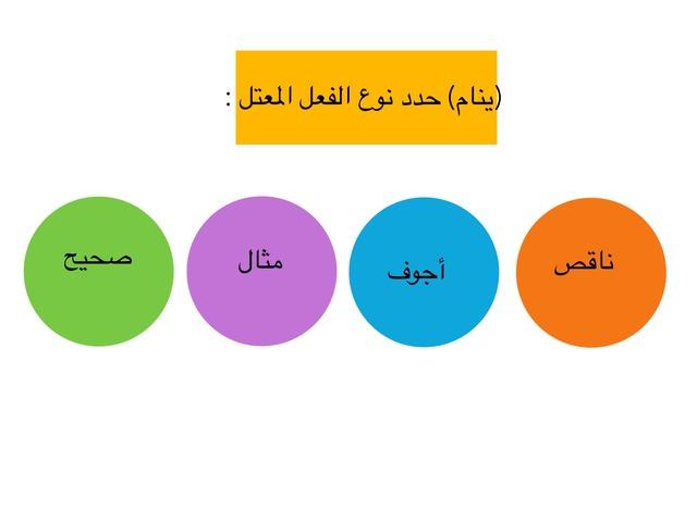 اسم الزمان والمكان  by أم رزان فلفلان