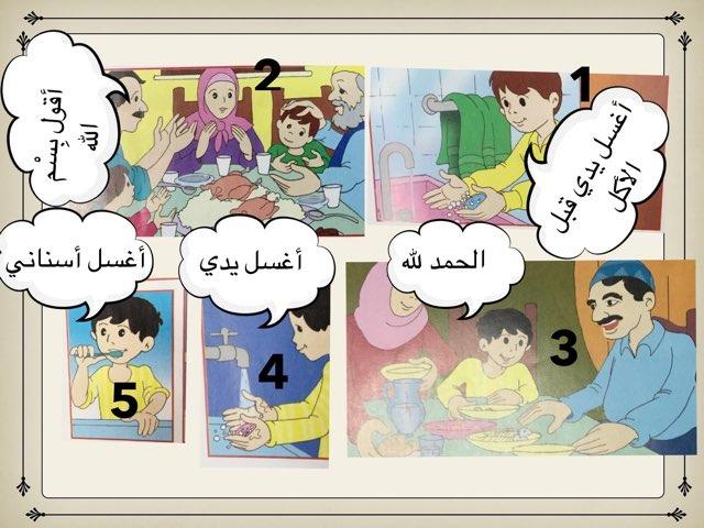آداب الطعام by Esmat Ali