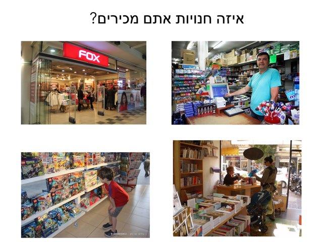 עצמאי בשטח חנות בגדים by Yuval Mazan