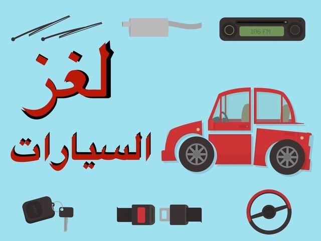 لغز السيارات by Tiny Tap