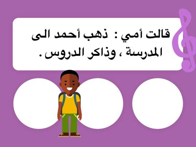 لعبة 33 by Noura Alshalahi