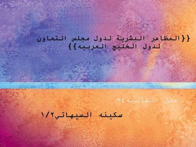 المظاهر البشرية لدول مجلس التعاون لدول الخليج العربي by Sukainah 77
