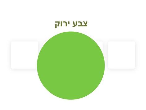 צבע ירוק by Miriam Tilkin