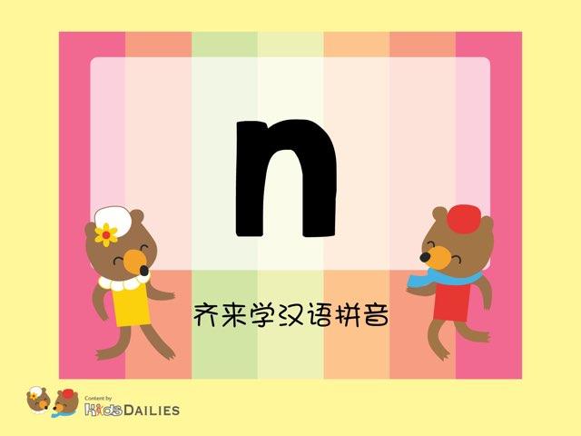 齐来学汉语拼音''n'' by Kids Dailies