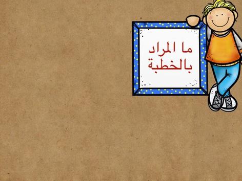 مراجعة الفقه by Safaa Amin