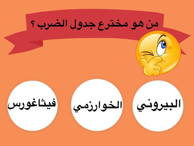 المخترع  by Wadha alazemi