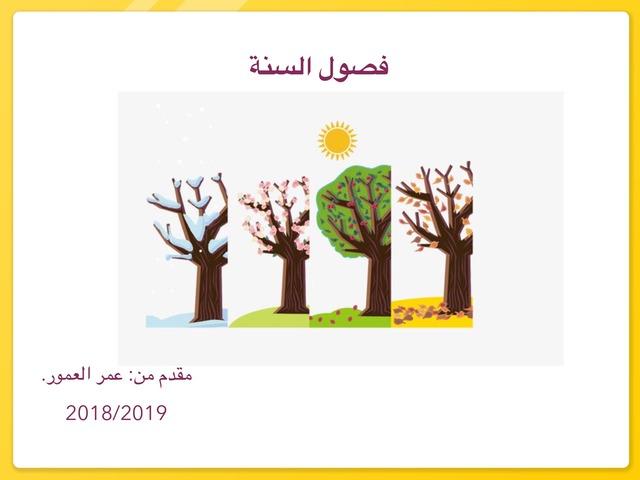 فصول السنة by סוהא אל