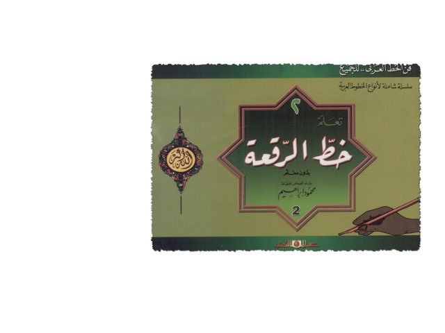 لعبة 119 by عبدالعزيز الحناوي