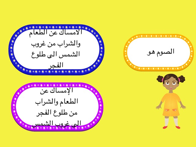 الصوم خامس ١ by منى النعيمي