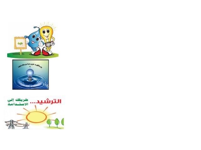 ترشيد ٢ by Amira Ismail