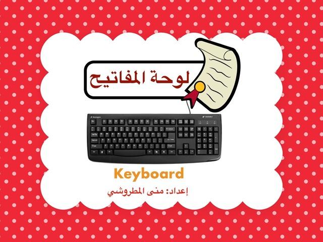 لوحة المفاتيح by Muna AlMatrushi