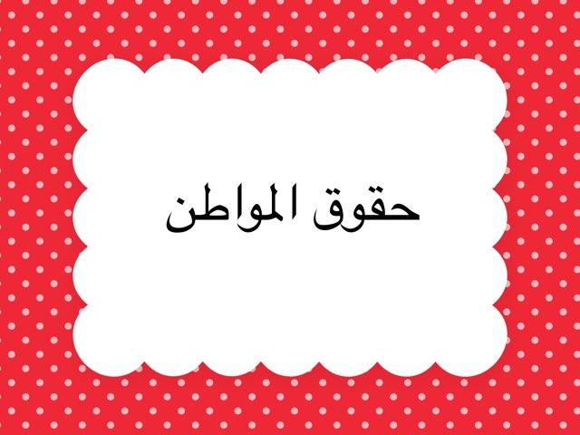 حقوق المواطن by nourah alshereef
