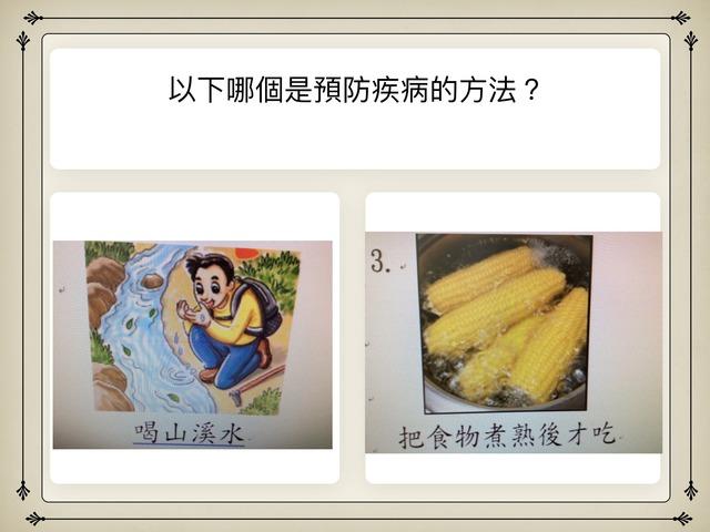 預防疾病的方法 by So Sum Lau