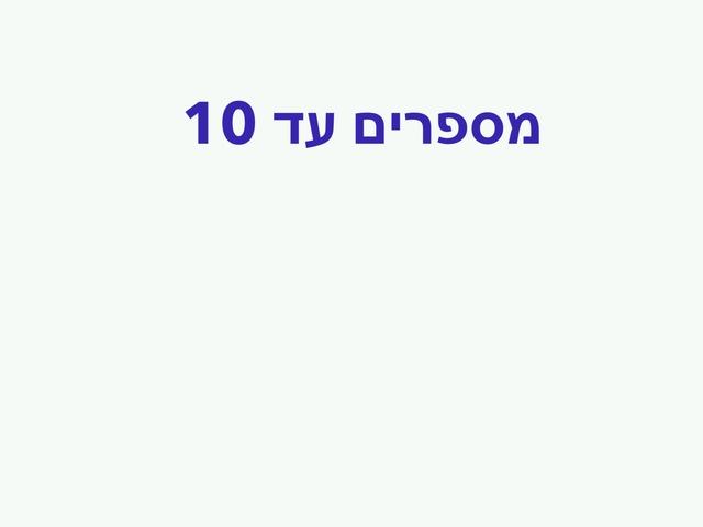 מספרים עד 10 by שירה הקשר