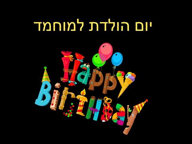 יום הולדת  by נועה יוסף