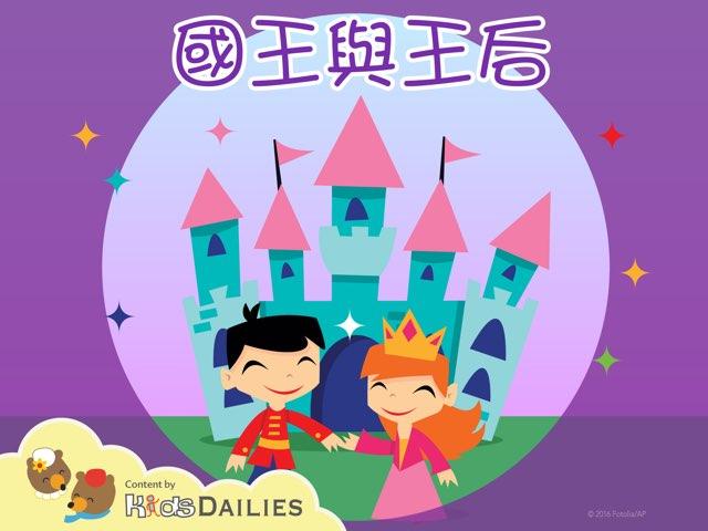 國王與王后 by Kids Dailies