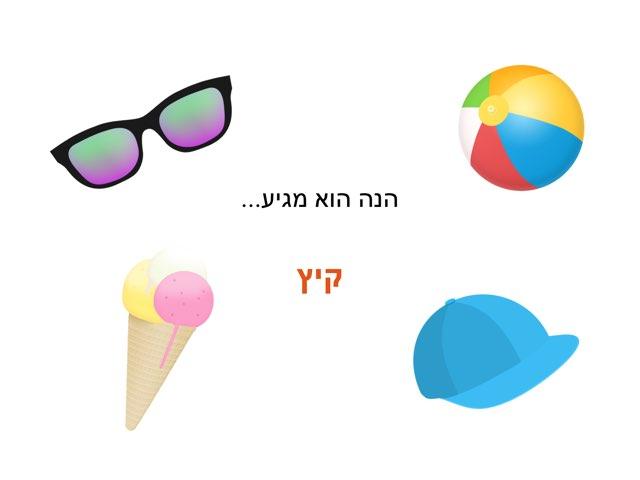 הקיץ by בתאל דקל