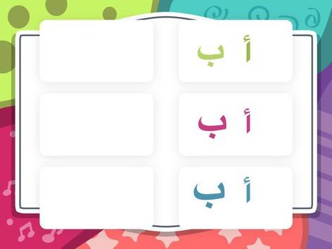 حرف أ وكلمة أب by Haifa Awwad