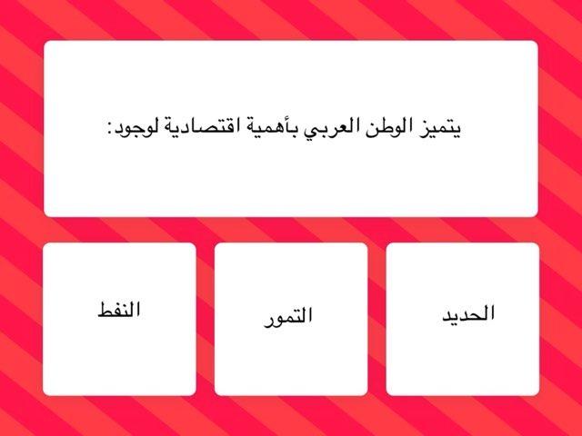 الوطن العربي١ by Hend Alqahtani