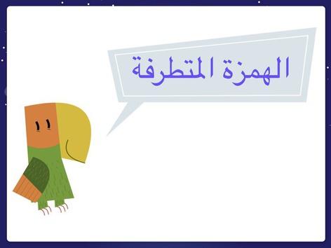 الهمزة المتطرفة by Shahd Elghobary