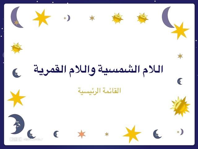 اللام الشمسية واللام القمرية  by samar Ahmad