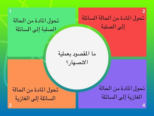 العمليات الفيزيائية الصف الخامس by Hajar