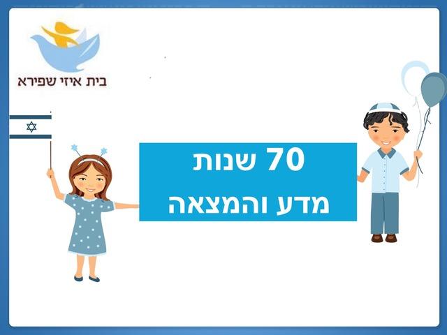 המצאות ישראליות by Beit Issie Shapiro