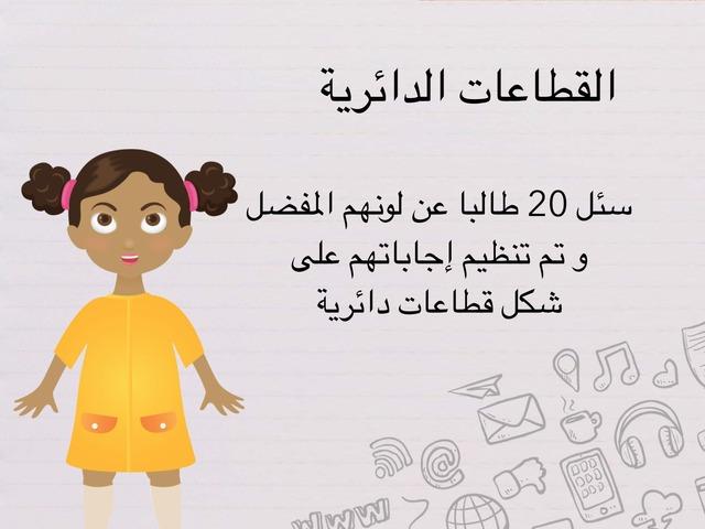 القطاعات الدائرية by Lubna Elayan