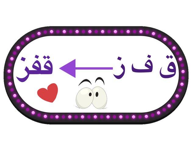 تركيب حرف الفاء by فجر المطيري